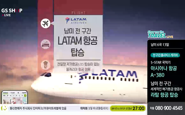 Airlines 사진